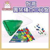 智高-教具系列#1162-圓案積木三角盤 智高積木 GIGO 科學玩具 (購潮8)