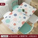 家用歐式軟玻璃塑料桌布防水防油防燙pvc免洗臺布ins風裝飾餐桌墊