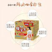 日本小林暖寶寶女大姨媽宮寒暖宮暖身防寒保暖自發熱暖寶寶貼正品