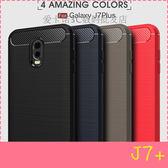 【萌萌噠】三星 Galaxy J7+/ Plus  類金屬碳纖維拉絲紋保護殼 軟硬組合款 全包矽膠軟殼 手機殼 外殼