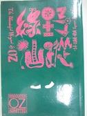 【書寶二手書T1/翻譯小說_A4V】綠野仙蹤_李曼F鮑姆