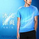 HODARLA 冰沁涼爽男短袖T恤(慢跑 路跑 短袖上衣 台灣製≡體院≡