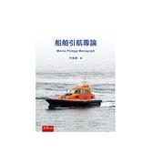 船舶引航專論