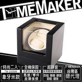 TIME MAKER自動上鍊盒TM-200BM(O)開蓋自停 象牙米/動力儲存上鏈盒/日本靜音馬達2入/搖錶器/機械錶盒