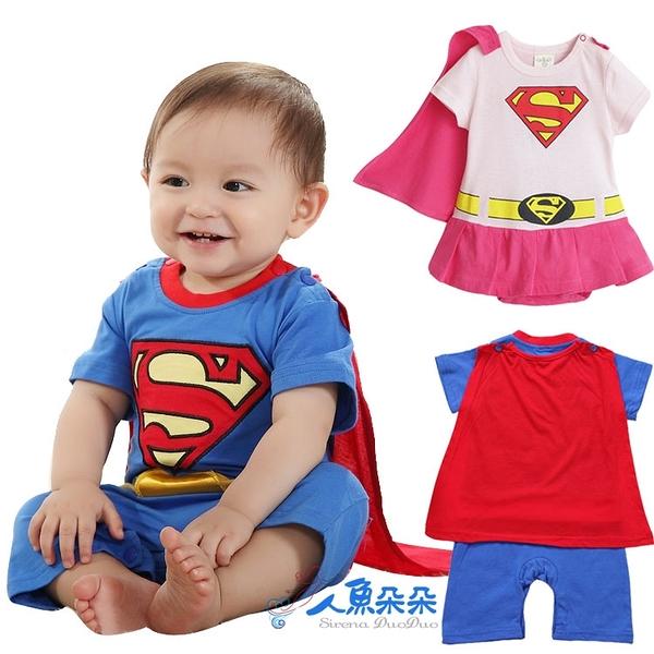 超人風包屁衣 女寶男寶短袖包屁衣 嬰兒superman造型包屁衣 棉質連身服 米荻創意精品館