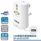 【SAMPO聲寶】USB萬國充電器轉接頭 EP-UA2CU2