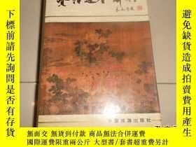 二手書博民逛書店罕見資治通鑑辭典24180 張澤威 中國旅遊 出版1993