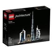【南紡購物中心】【LEGO 樂高積木】世界建築Architecture系列-杜拜21052