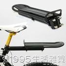 自行車快拆平板貨架 單車鋁合金懸空後貨架 置物架 騎行配件 1995生活雜貨