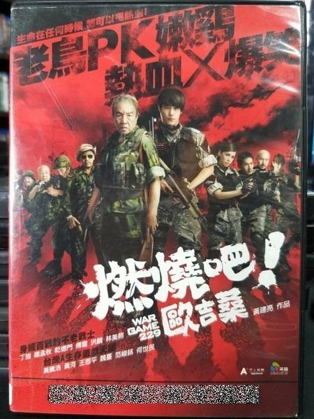 挖寶二手片-H35-004-正版DVD-華語【燃燒吧!歐吉桑】-黃騰浩 王思平 黃河 丁強 乾德門