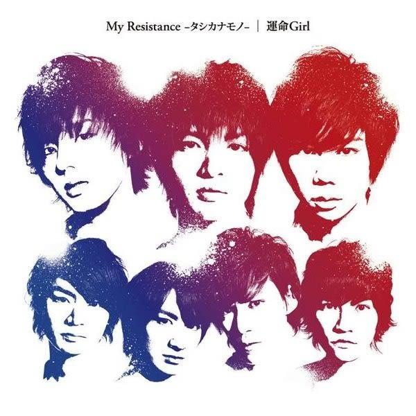 Kis-My-Ft2 My Resistance 真實的存在 命運女孩 CD (購潮8)