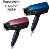 【結帳再95折+領卷再折】Panasonic EH-NE57 國際牌 負離子 大風量 1400W 吹風機 公司貨 現貨
