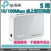 全新 TP-LINK TL-SF1005D 5埠 10/100Mbps 桌上型交換器 Switch 5Port網路集線器 HUB