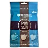 中衛 PM2.5 防霾口罩 3個/包★愛康介護★