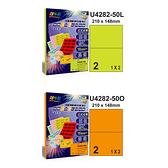 彩之舞 進口3合1彩色標籤(螢光色) 1x2 2格直角 50張入 / 包 U4282-50L/U4282-50O