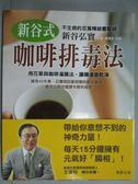 【書寶二手書T1/養生_KPL】新谷式咖啡排毒法_新谷弘實