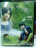 影音專賣店-S35-042-正版DVD*韓劇【初戀 全20集2碟*雙語】金知秀*申成雨