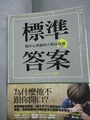 【書寶二手書T9/心理_JDO】標準答案_王意中