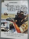 【書寶二手書T6/軍事_IKM】世界軍武發展史-輕兵器篇_黃守全、卞榮宣