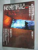 【書寶二手書T1/一般小說_IPC】秘密筆記12:妖獸天下_湘西鬼王