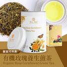 【德國農莊 B&G Tea Bar】有機玫瑰養生煎茶中瓶 (130g)