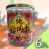 東港鎮農會 100%純豬肉鬆-6罐/組