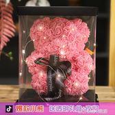 創意走心的禮物香皂永生花玫瑰花大熊抱抱熊送女友閨蜜 樂活生活館