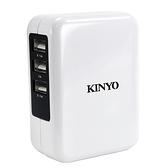 KINYO 3USB急速充電器CUH-33