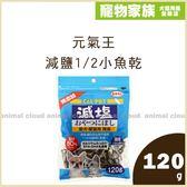 寵物家族-元氣王 減鹽1/2小魚乾 120g