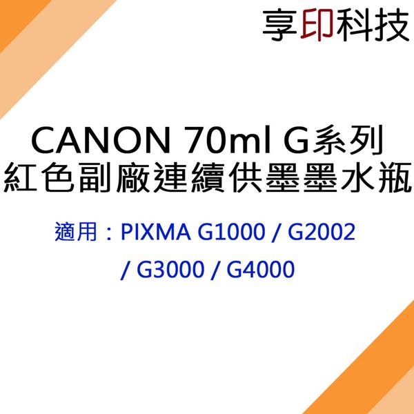 【享印科技】CANON 70ml 紅色副廠連續供墨墨水匣 適用 PIXMA G1000 / G2002 / G3000 / G4000