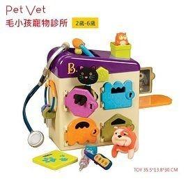 美國B.Toys感統玩具 毛小孩寵物診所