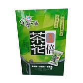 魔力纖3倍茶花錠 酸柑茶 綠茶口味 台灣一番 體內環保 清新暢快 【正心堂】