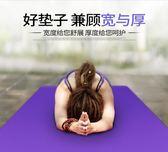 悅步瑜伽墊男女初學者15mm加厚加寬加長防滑瑜珈健身墊無味三件套 QQ2481『MG大尺碼』