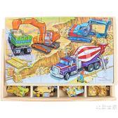 木質24\48片大號加厚盒裝交通汽車拼圖兒童玩具制益智拼板5-6-8歲