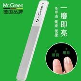 指甲剪 皮剪 德國納米玻璃指甲銼打磨條 指甲拋光條美甲磨指甲工具神器