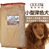 【🐱🐶培菓寵物48H出貨🐰🐹】寵愛物語《小型深毛色犬》腸胃保健配方-20kg