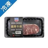 美國冷凍霜降牛排160G/盒(貼體)【愛買冷凍】