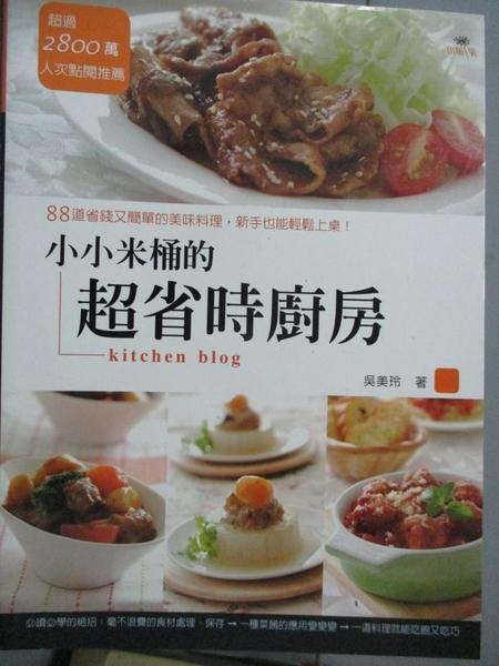【書寶二手書T8/餐飲_E9N】小小米桶的超省時廚房_吳美玲