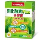 三多消化酵素Plus膜衣錠(60粒/盒),外盒去除點數