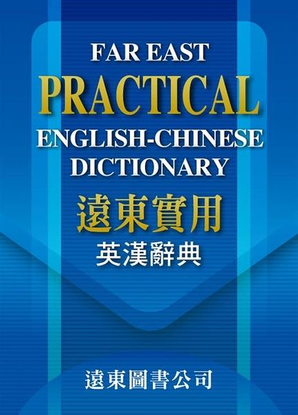 遠東實用英漢辭典 300 Primary Chinese Characters (Simplified Character)