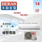 【HERAN 禾聯)8坪 R32變頻分離式冷氣  一對一變頻單冷空調 HI-GP50 HO-GP50  下單前先確認是否有貨