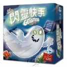 『高雄龐奇桌遊』 閃靈快手 一代 GeistesBliz 繁體中文版正版桌上遊戲專賣店