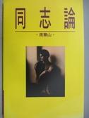 【書寶二手書T6/社會_MOG】同志論_周華山