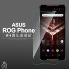 ZS600KL 鋼化玻璃 ASUS ROG Phone Z01QD 手機螢幕保護貼 防刮 9H 玻璃貼 半版 貼膜 非滿版