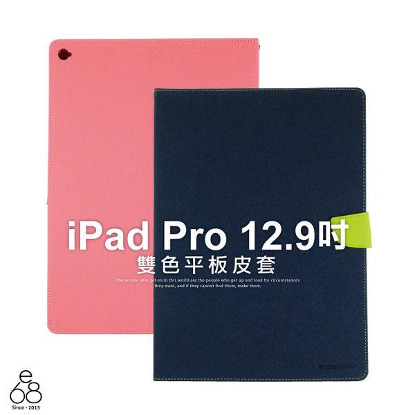 雙色 皮套 APPLE iPad Pro 12.9 A1584 A1652 平板皮套 掀蓋 平板 支架 保護殼 保護套