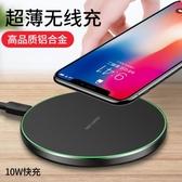 標準適用三星蘋果無線快充圓形鋁合金10W無線充電器【快速出貨】