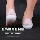 增高墊 內增高鞋墊穿在襪子里隱形硅膠面試體驗仿生後跟套男女士2.5cm