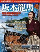 CG日本史(2):坂本龍馬