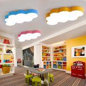 (交換禮物 創意)聖誕-吸頂燈 兒童雲朵LED吸頂燈彩色簡約現代臥室男孩女孩房間創意個性燈具RM
