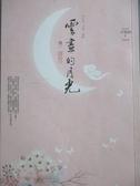 【書寶二手書T4/一般小說_NDO】雲畫的月光(卷一)_初月_尹梨修